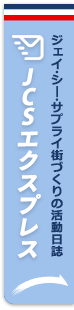 JCSエクスプレス ジェイ・シー・サプライ街づくりの活動日誌