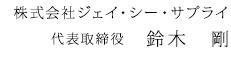 株式会社ジェイ・シー・サプライ 代表取締役 鈴木 剛