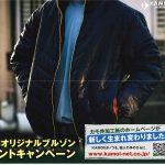 カモ井オリジナルブルゾンキャンペーン