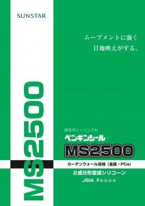 サンスター MS2500