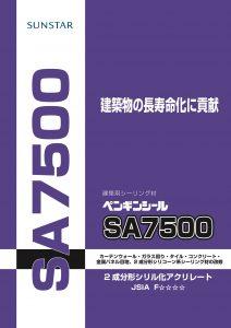 サンスター SA7500