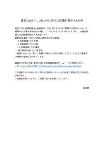 東京2020オリンピックに向けた交通対策テストの件