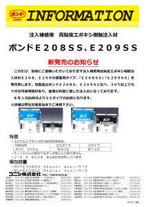 コニシボンドE208SS・E209SS