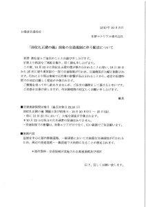 2019年10月 天皇陛下「即位の礼」に伴う交通規制について(案内)