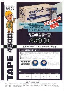ペンギンテープ4500