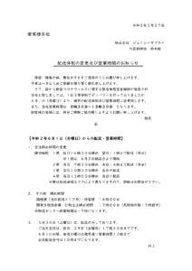 2020年5月27日 緊急事態宣言解除に伴う営業体制変更のお知らせ