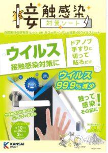 関西ペイント 接触感染対策シート チラシ