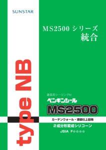 サンスター MS2500シリーズ統合のお知らせ