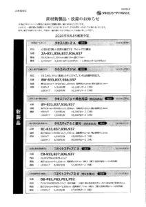 タキロン 新商品・改廃のお知らせ
