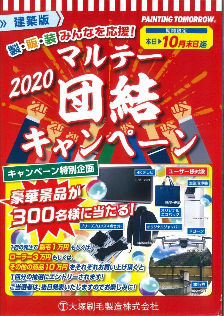 2020年マルテー団結キャンペーン(表紙)