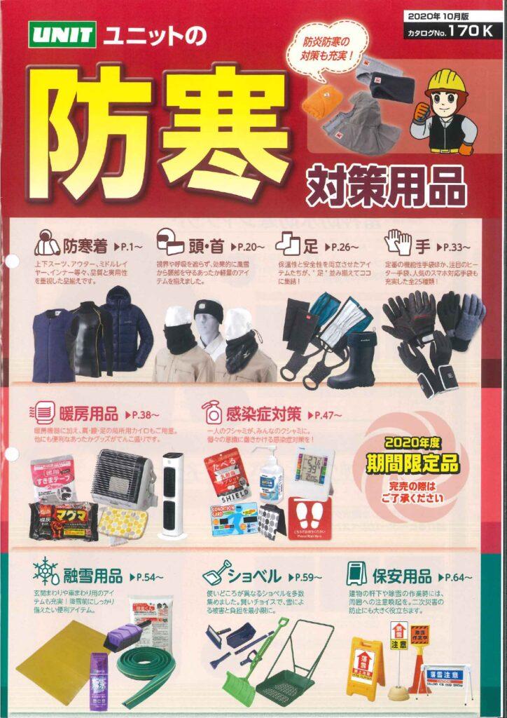 ユニット2020年防寒対策用品(表紙)