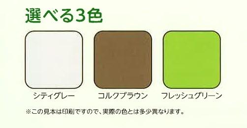 関西ペイント 接触感染対策テープ(色サンプル)