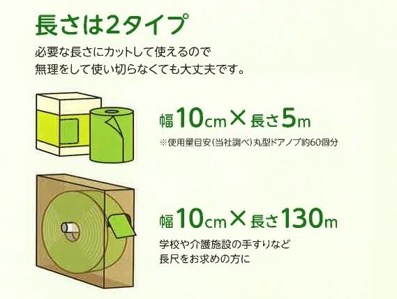 関西ペイント 接触感染対策テープ(サイズ)