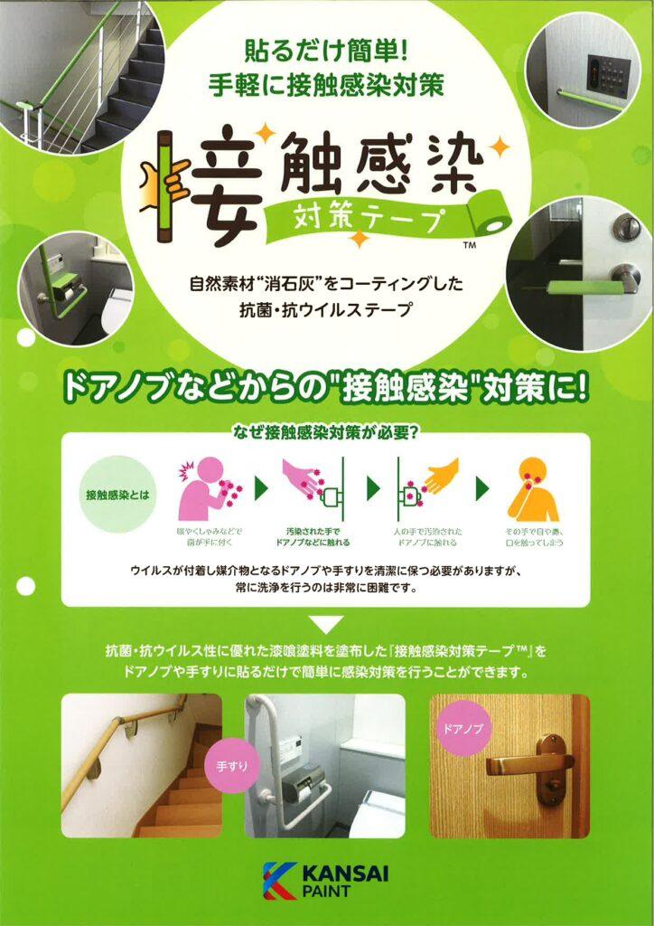 関西ペイント 接触感染対策テープ