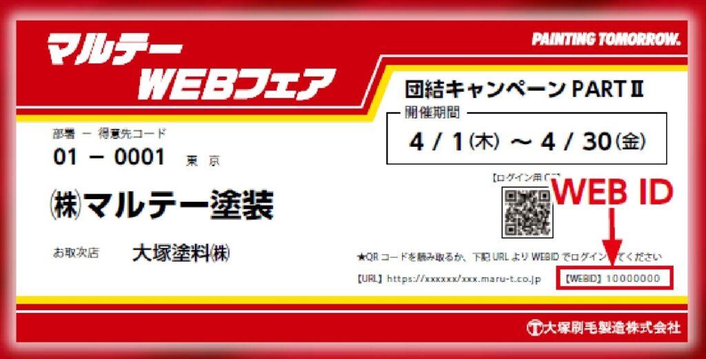 WEBフェアのご案内 チケット